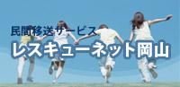 レスキューネット岡山
